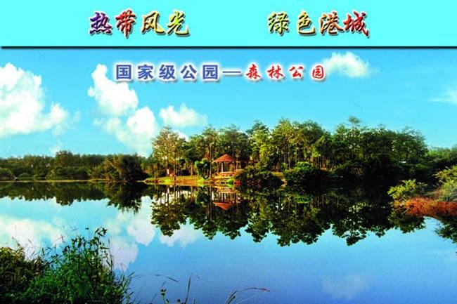 湛江市三岭山国家森林公园