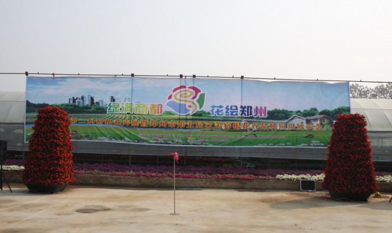 郑州市第五届宿根花卉展