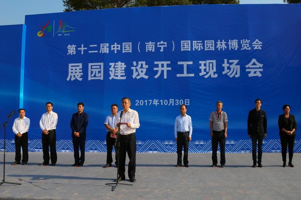 市长周红波宣布第十二届园博会展园建设开工